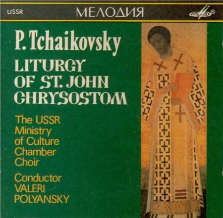 TCHAIKOVSKY - Polyanskii - Liturgie de Saint Jean Chrysostome, pour chœu