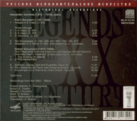 SCHUBERT - Jocheles - Adagio pour piano en mi majeur D.612