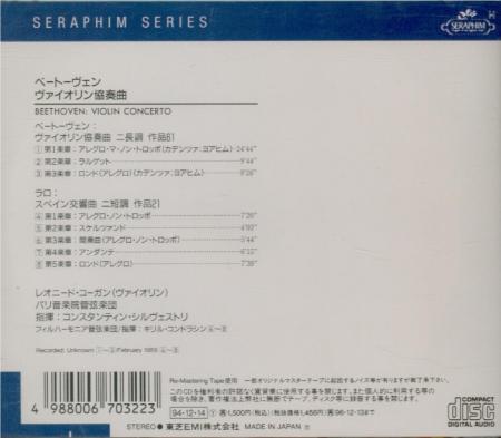 BEETHOVEN - Kogan - Concerto pour violon op.61 (Import Japon) Import Japon