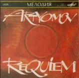 ARTYOMOV - Kitaenko - Requiem