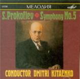 PROKOFIEV - Kitaenko - Symphonie n°5 en si bémol majeur op.100