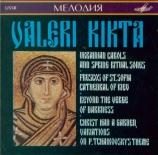 Ukranian Carols and Spring Ritual Songs...