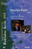 Waldbühne Berlin 1993 : A russian night