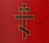 RACHMANINOV - Putninsh - Liturgie de Saint Jean Chrisostome, pour chœur