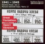 YEVLAKHOV - Titov - Symphonie n°1 op.14