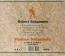 SCHUMANN - Sofronitsky - Kreisleriana, pour piano op.16 (Vol.1) Vol.1